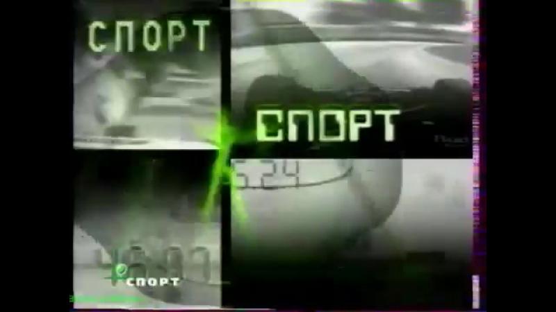Основная заставка (НТВ-Плюс Спорт, 1997-1999)
