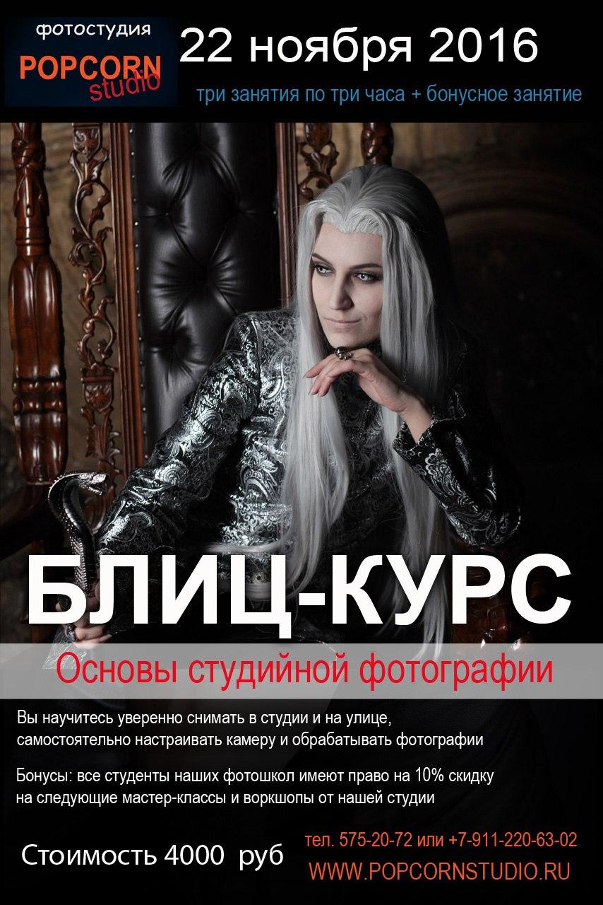 """Блиц-курс """"основы студийной фотографии"""" 22 ноября"""