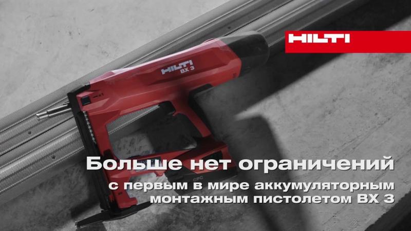Hilti BX 3 - революция в технике прямого монтажа