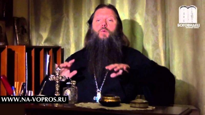 В каком положении читать Евангелие Стоя Лежа Сидя Протоиерей Артемий Владимиров