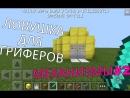 Механизмы2 в Minecraft PE 0.13.1/0.14.0Ловушка для гриферов в Minecraft PE 0.13.1/0.14.0