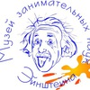 Muzey-Zanimatelnykh-Nauk Eynshteyna