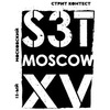 MOSCOW S3T CONTEST est.2002