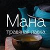 Лавка «Мана» | Петербург | Волшебные травы и чай