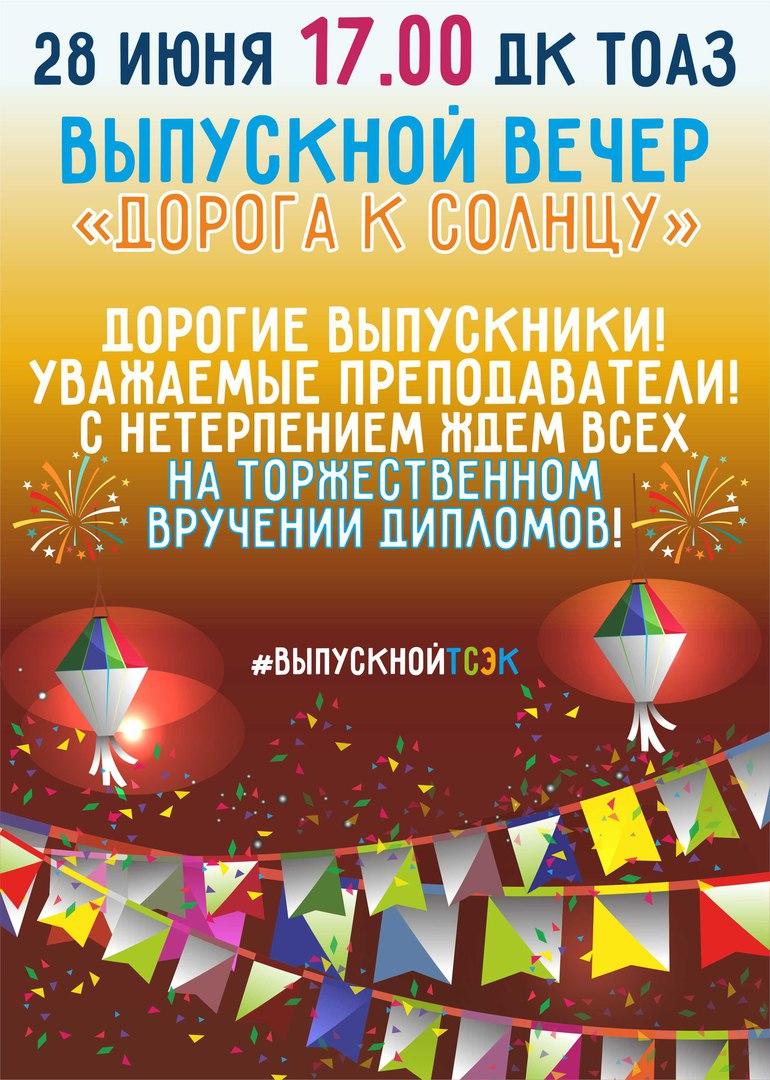 24 июня выпускной вечер в ДК ТОАЗ