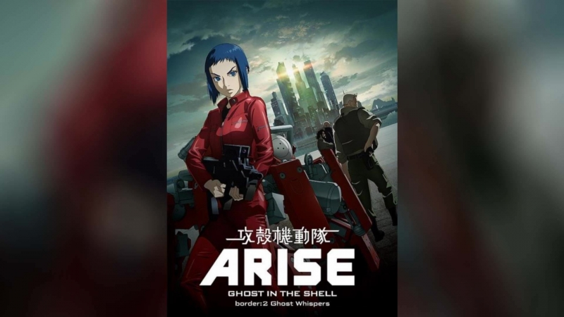 Ghost in the Shell Arise Border 2 - Ghost Whisper (2013) |