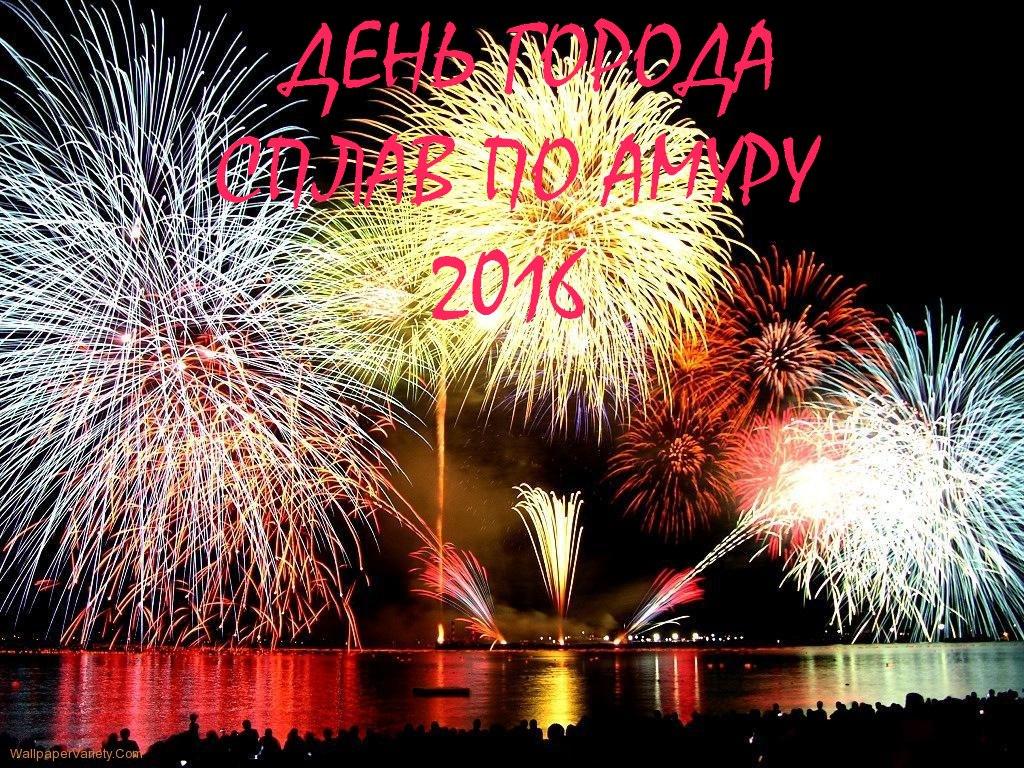 Афиша Хабаровск Сплав, фейерверк, день города