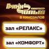 Кинотеатр ГРИННФИЛЬМ г. Орёл