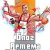 Блог Артема Дорученко
