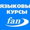 """Языковые курсы """"ФАН"""" в Петрозаводске"""