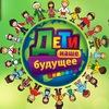 Дети - наше будущее | Новокузнецк | Осинники