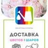 Доставка цветов|Краснодар|Нескучные букеты|ЛЕЙКА