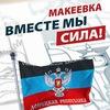 """ОД """"Донецкая Республика"""". Макеевка"""