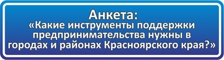 Анкета (какие инструменты поддержки предпринимательства нужны в городах и районах Красноярского края?)
