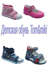 78f67e66e Детская обувь Tom&Miki Оренбург | ВКонтакте
