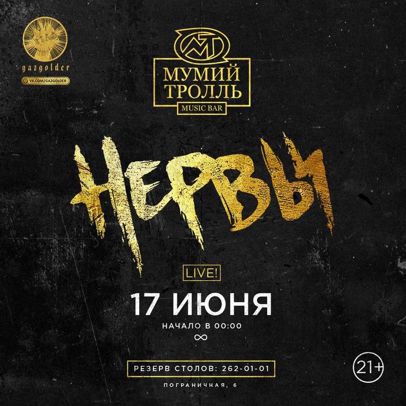 Афиша Владивосток НЕРВЫ (LIVE)