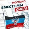 """ОД """"Донецкая Республика"""" г. Моспино"""