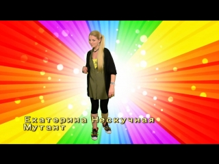 Екатерина Нескучная - Мутант.Из минуса в плюс.Энергия.Жизнь.Помощь.Исцеление.Свет. Добро.Любовь.Маяковский в юбке.Спасибо,МИТРО.