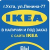 ИКЕА - Ухта на Ленина 77 (в наличии и под заказ)