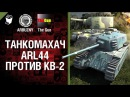 ARL 44 против КВ-2 - Танкомахач №32 - от ARBUZNY и TheGUN World of Tanks