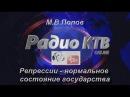 Репрессии - нормальное состояние государства. М.В.Попов на Радио КТВ