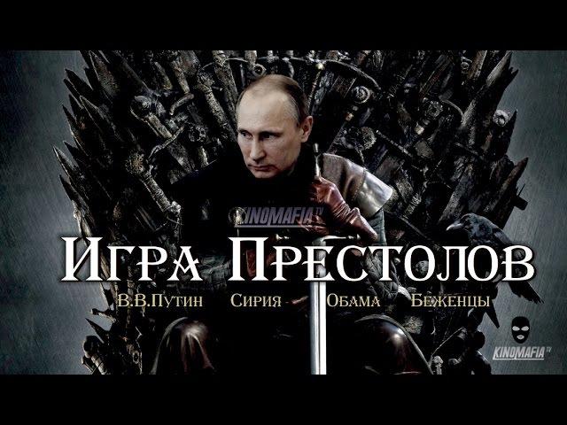 Игра Престолов - Новая Геополитика. Сирия, Беженцы, Путин, Обама, Putin/ KinoMafia