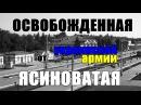 Освобожденная Ясиноватая. Город после боёв и эвакуация мирного населения