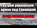 Разгром украинской армии под Еленовкой - откуда велись обстрелы Донецка. Брошенные трофеи.