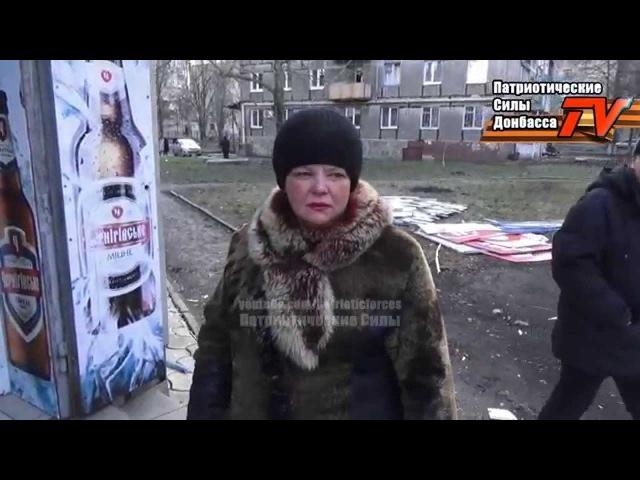 г. Донецк м-н Текстильщик 04.02.2015 обстрел РСЗО Ураган (ПСД TV)