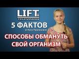 5 фактов от Кати Павликовой. СПОСОБЫ ОБМАНУТЬ СВОЙ ОРГАНИЗМ.