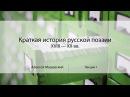 Лекция 1. Что такое стихи?   Краткая история русской поэзии   Алексей Машевский   Лекториум