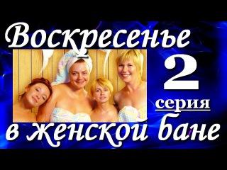Комедия Воскресенье в женской бане(2из13). Хорошие мелодрамы комедии сериалы фильм онлайн