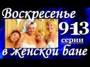 Комедия Воскресенье в женской бане (9-13 серии из13). Хорошие мелодрамы комедии сериалы фильм онлайн