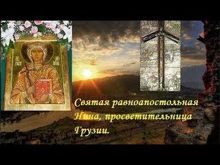 Житие Святой равноапостольной Нины, просветительницы Грузии