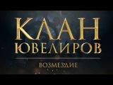Клан Ювелиров. Возмездие (90 серия) Роль: Катя