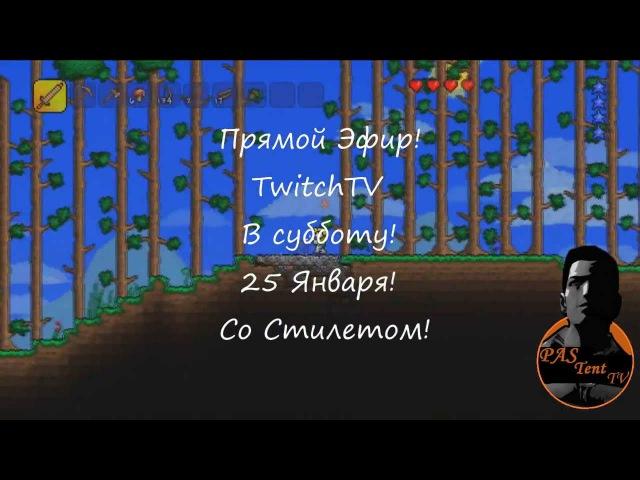 ПРЯМОЙ ЭФИР - Террария в субботу (25 января) со Стилетом! В 14:00 ПО МСК (TwitchTV)