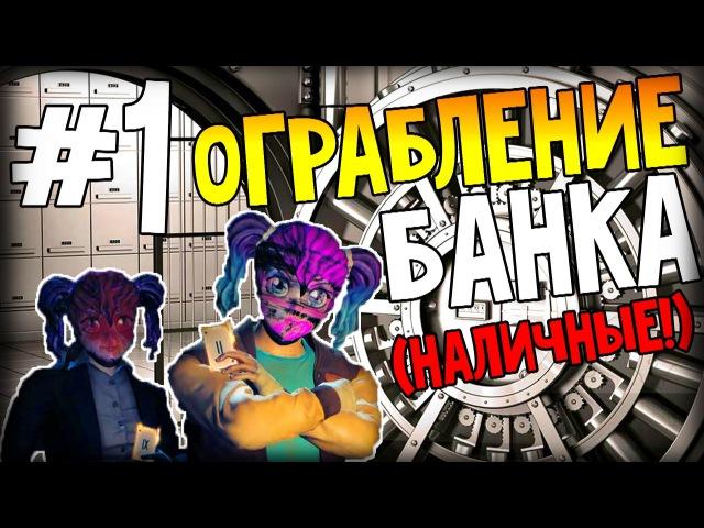 PAYDAY 2 - ОГРАБЛЕНИЯ БАНКА (Берём Наличные!) 1