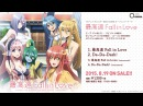 TVアニメ「モンスター娘のいる日常」OP「最高速Fall in Love」・c w「Da Da Dash 」試聴動 300