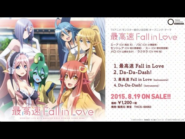 TVアニメ「モンスター娘のいる日常」OP「最高速Fall in Love」・c/w「Da-Da-Dash!」試聴動300
