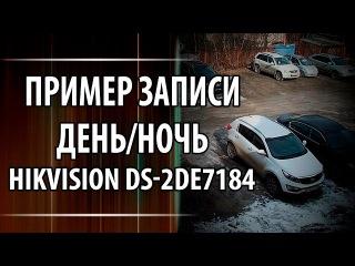 Пример записи поворотной IP камеры HIKVISION  DS-2DE7184 день ночь