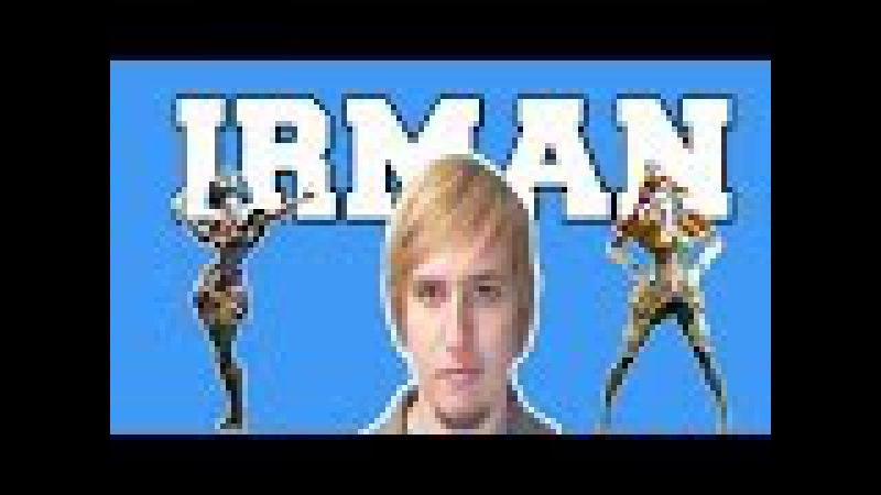 Песня IRMAN(по вашим многочисленным просьбам)
