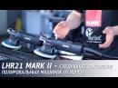 Детейлинг полировка авто видео о новинке Mark 2 BigFoot от Rupes