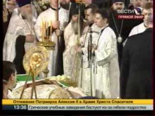 Отпевание Патриарха  Алексия II (Patriarch Alexy II). Part 2