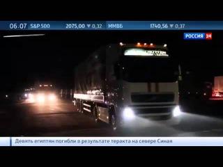 В Донбасс выехала  44 я   автомобильная колонна МЧС России с грузом гуманитарной помощи