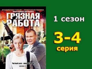 Грязная работа 1 сезон, 3 и 4 серия -  Криминальный детективный сериал