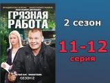 Грязная работа 2 сезон, 11 и 12 серия   криминальный русский сериал