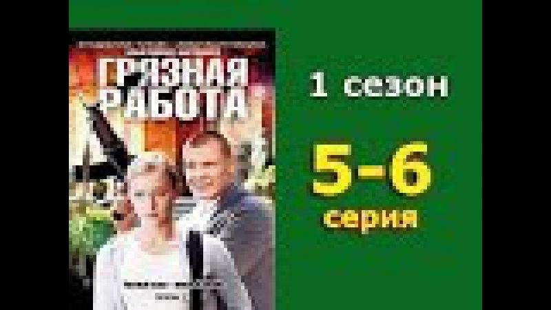 Грязная работа 1 сезон 5 и 6 серия Криминальный детективный сериал