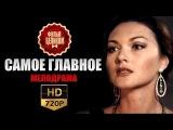 Самое главное (2015) Мелодрама фильм | HD
