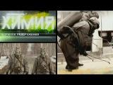 Документальный фильм Химия. Химическое Оружие Формула Разоружения Техно 24 (Т24 ТВ)