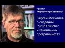 История Punto Switcher-а от Сергея Москалева — Архивы «Хорошего программиста»